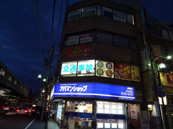 神奈川県横浜市港北区 S様